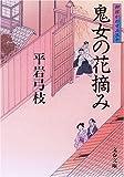鬼女の花摘み 御宿かわせみ(30) (文春文庫)