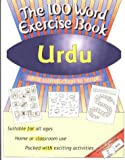 Urdu (100 Word Exercise Book) (English and Urdu Edition)