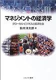 マネジメントの経済学―グローカル・ビジネスと経済社会 (MINERVA TEXT LIBRARY)