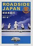 ROADSIDE JAPAN―珍日本紀行 東日本編 (ちくま文庫)