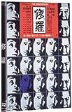 修羅 [DVD]