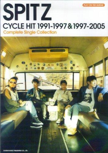 スピッツ/サイクル・ヒット1991-1997 & 1997-2005