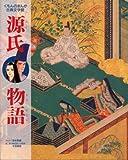 源氏物語 (くもんのまんが古典文学館)