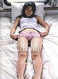 12歳/成海璃子ファースト写真集