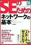 SEのためのネットワークの基本 (SEの現場シリーズ)
