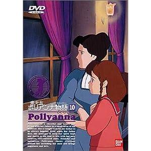 愛少女ポリアンナ物語(10) [DVD]