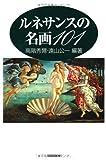 ルネサンスの名画101 (ハンドブック・シリーズ)