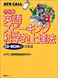 完全版 英語スピ-キング科学的上達法 (ATR call)