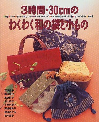 3時間・30cmのわくわく和の袋と小もの―巾着・ポーチ・ポシェット・ミニバッグ・大・小セットのバッグ・マスコット・小もの入れと小箱・ミニタペストリー・布の花