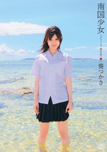 南国少女 葵つかさ [DVD]