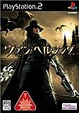 echange, troc Van Helsing[Import Japonais]