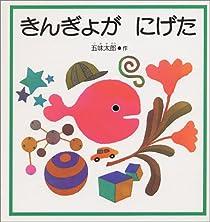 きんぎょが にげた (福音館の幼児絵本)