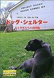 ドッグ・シェルター—犬と少年たちの再出航(たびだち) (ノンフィクション 知られざる世界)