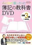 みんなが欲しかった 簿記の教科書DVD 日商3級 商業簿記 第2版 (旧:TAC簿記の教室シリーズ)
