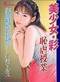 美少女・彩—恥虐授業 (マドンナメイト)