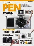 オリンパス PEN WORLD (日本カメラMOOK)