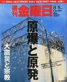 週刊金曜日 2011年 8/12号 [雑誌]
