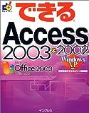 できるAccess 2003 & 2002 Windows XP対応 (できるシリーズ)