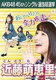 【近藤萌恵里】 公式生写真 AKB48 翼はいらない 劇場盤特典