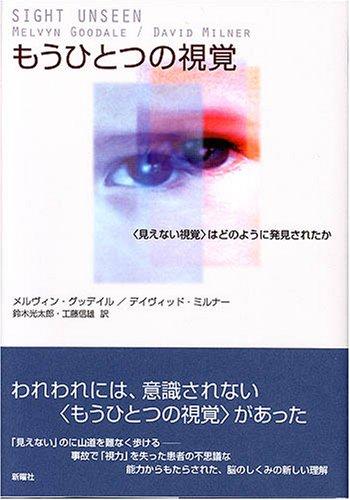 もうひとつの視覚―〈見えない視覚〉はどのように発見されたか