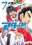アタック!! 7 (7) (BUNCH COMICS)