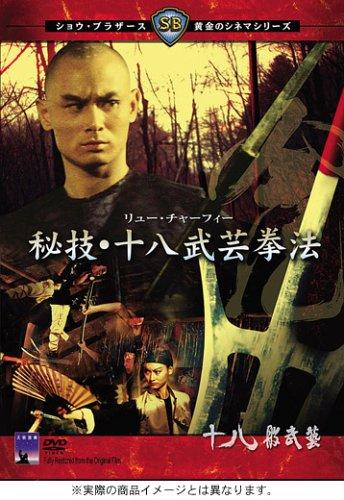 秘技・十八武芸拳法 [DVD]