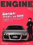 ENGINE (エンジン) 2007年 10月号 [雑誌]