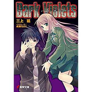 ダーク・バイオレッツ<ダーク・バイオレッツ> (電撃文庫)