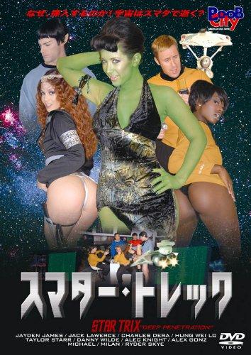 スマター・トレック [DVD]