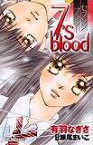 7's blood / 有羽 なぎさ のシリーズ情報を見る