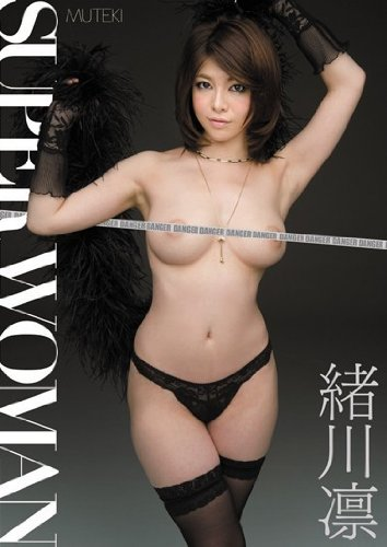 SUPER WOMAN 緒川凛 MUTEKI [DVD][アダルト]