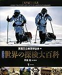ビジュアル版 世界の探検大百科
