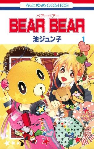 BEAR BEAR 1 (花とゆめCOMICS)