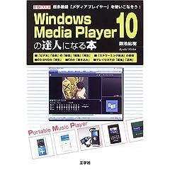 【クリックで詳細表示】Windows Media Player10の達人になる本 (I・O BOOKS) [単行本]