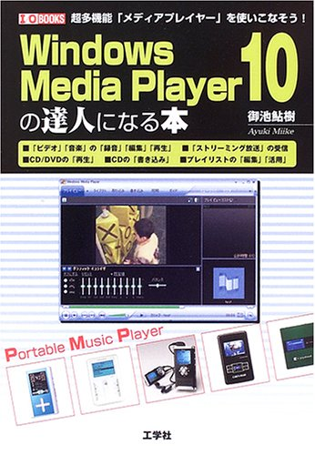 Windows Media Player10の達人になる本 (I・O  BOOKS)