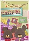 劇場版 くまのがっこう~ジャッキーとケイティ~ 通常版 [DVD]