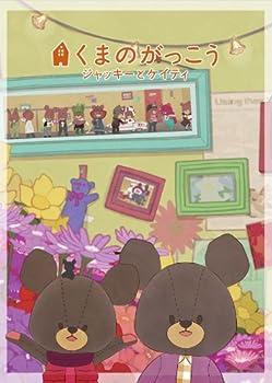 劇場版くまのがっこう~ジャッキーとケイティ~ 初回限定オリジナルパペット付特別版 [DVD]
