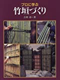 Building Bamboo Fences (Japanese and English Edition) (476610997X) by Isao Yoshikawa