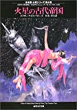 火星の古代帝国―合本版・火星シリーズ〈第4集〉 (創元SF文庫)