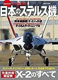 日本のステルス機 (イカロス・ムック)