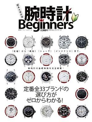 腕時計 for Beginners
