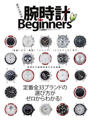 腕時計 for Beginners (100%ムックシリーズ)