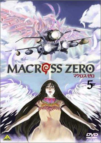 マクロス ゼロ 5 [DVD]