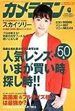 カメラマン 2012年 06月号 [雑誌]