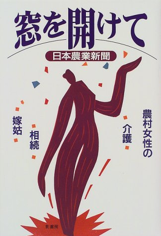 Nursing Care, Inheritance And Daughter-In-Law Mother-In-Law Of Rural Women - Open The Window (1999) Isbn: 4877142665 [Japanese Import] front-930439