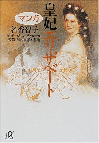 マンガ 皇妃エリザベート
