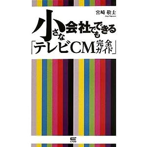 小さな会社でもできる「テレビCM完全ガイド」(DVD付)