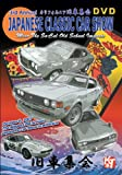 Japanese Classic Car Show DVD - The Biggest Old School Japanese Car Show in America!