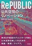 サムネイル:馬場正尊の新しい書籍『RePUBLIC 公共空間のリノベーション』