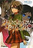 クロノ×セクス×コンプレックス〈3〉 (電撃文庫)